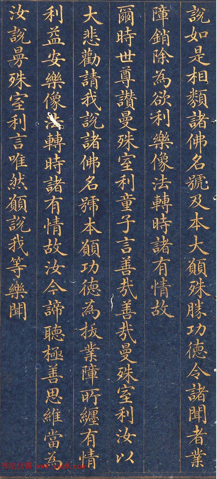 金粉楷书册页欣赏《药师琉璃光如来本愿功德经》