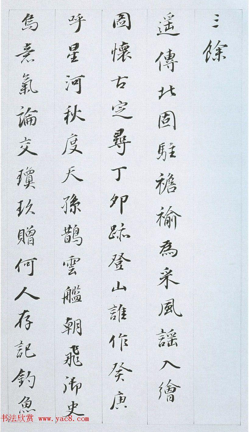 董其昌行书作品欣赏《余峰尖论交云雨》