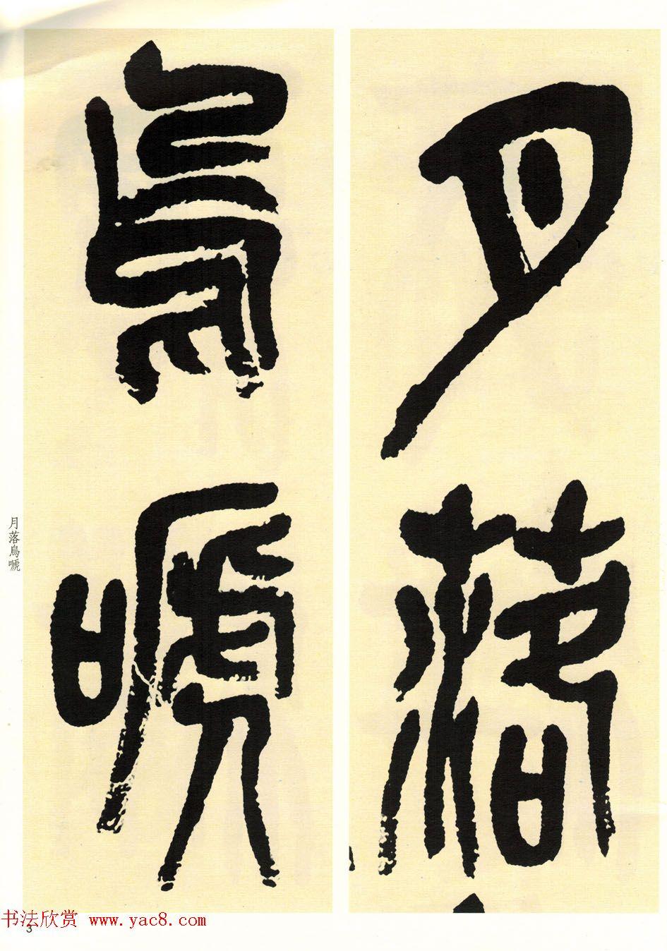 高清书法字帖欣赏《吴昌硕篆书唐诗三首》