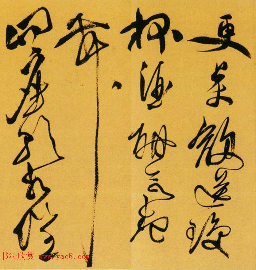 天池山人徐渭草书作品欣赏《李太白诗卷》