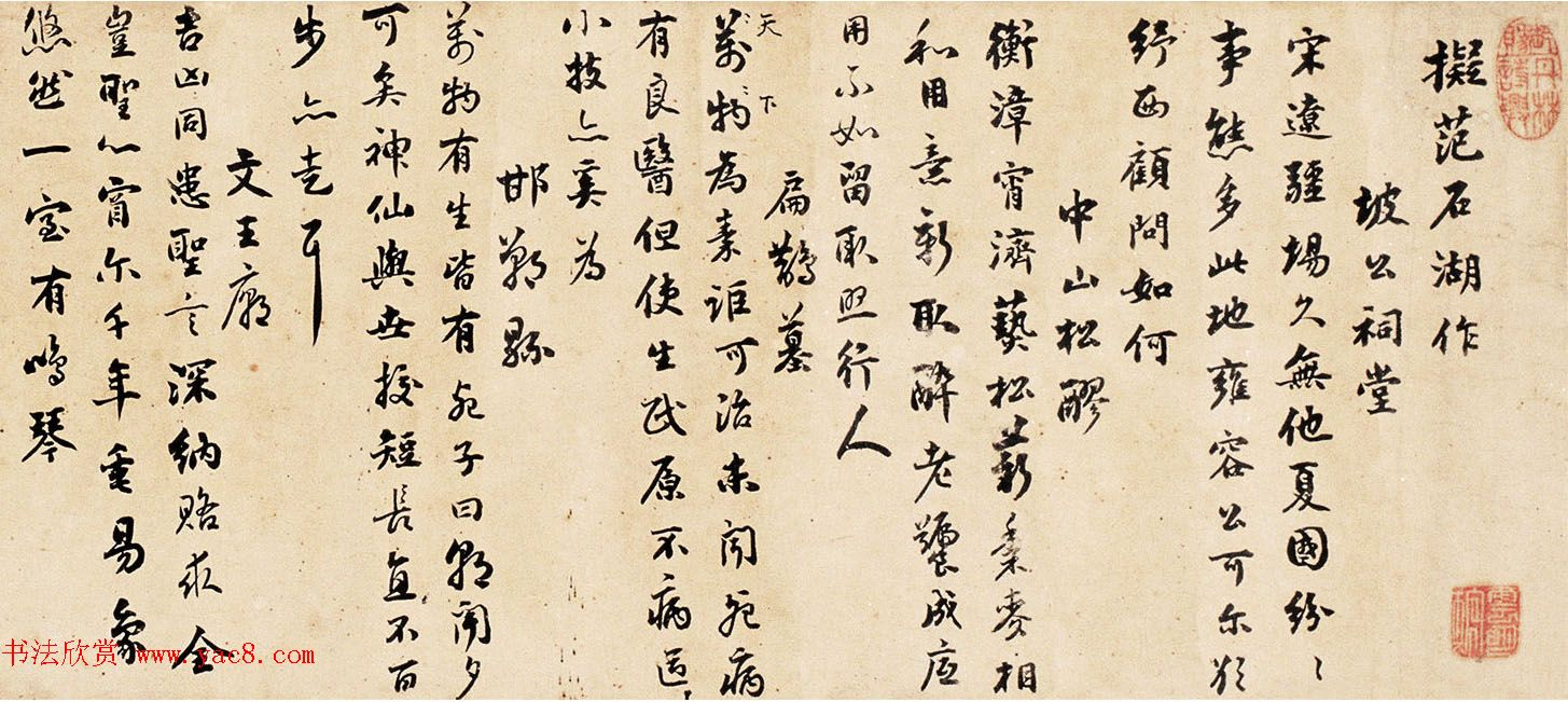 刘墉书法手卷欣赏《拟范石湖作》