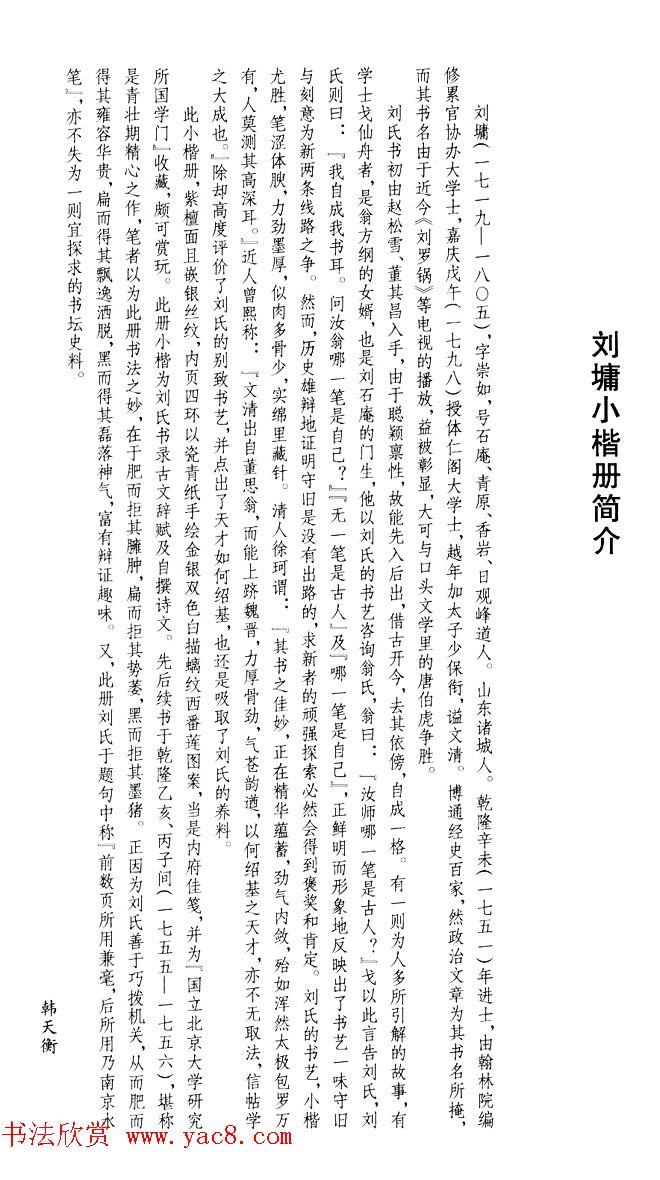 清代刘墉书法墨迹《小楷逸品册》