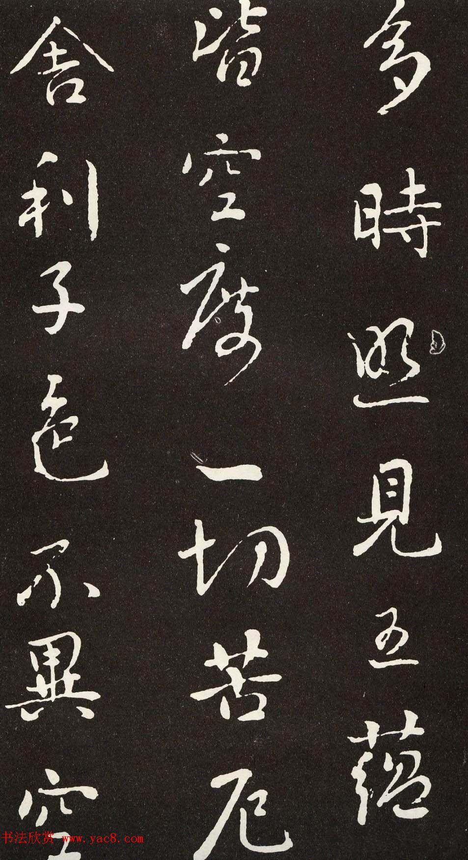 刘墉行书欣赏《般若波罗密多心经》拓本