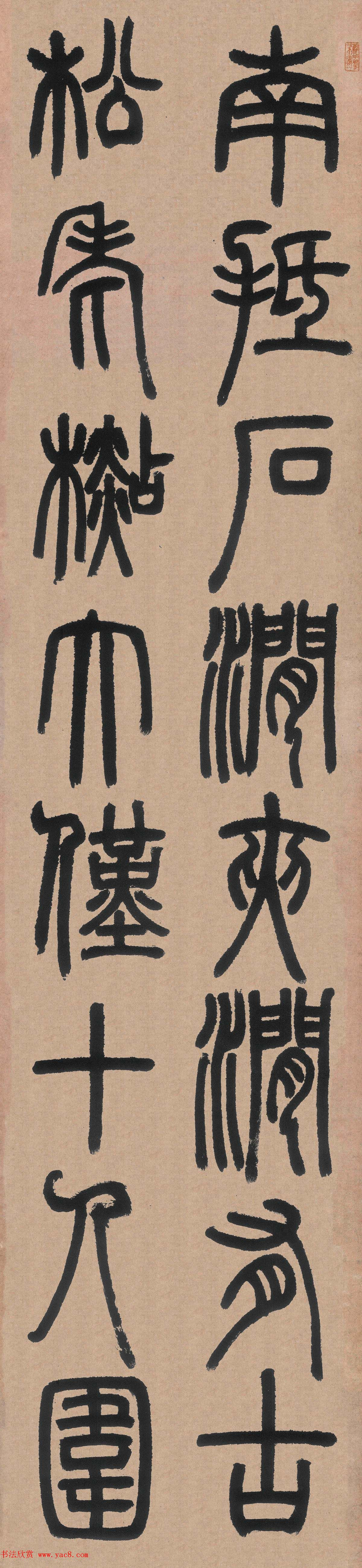 清代邓石如篆书六条屏《白氏草堂记》大图