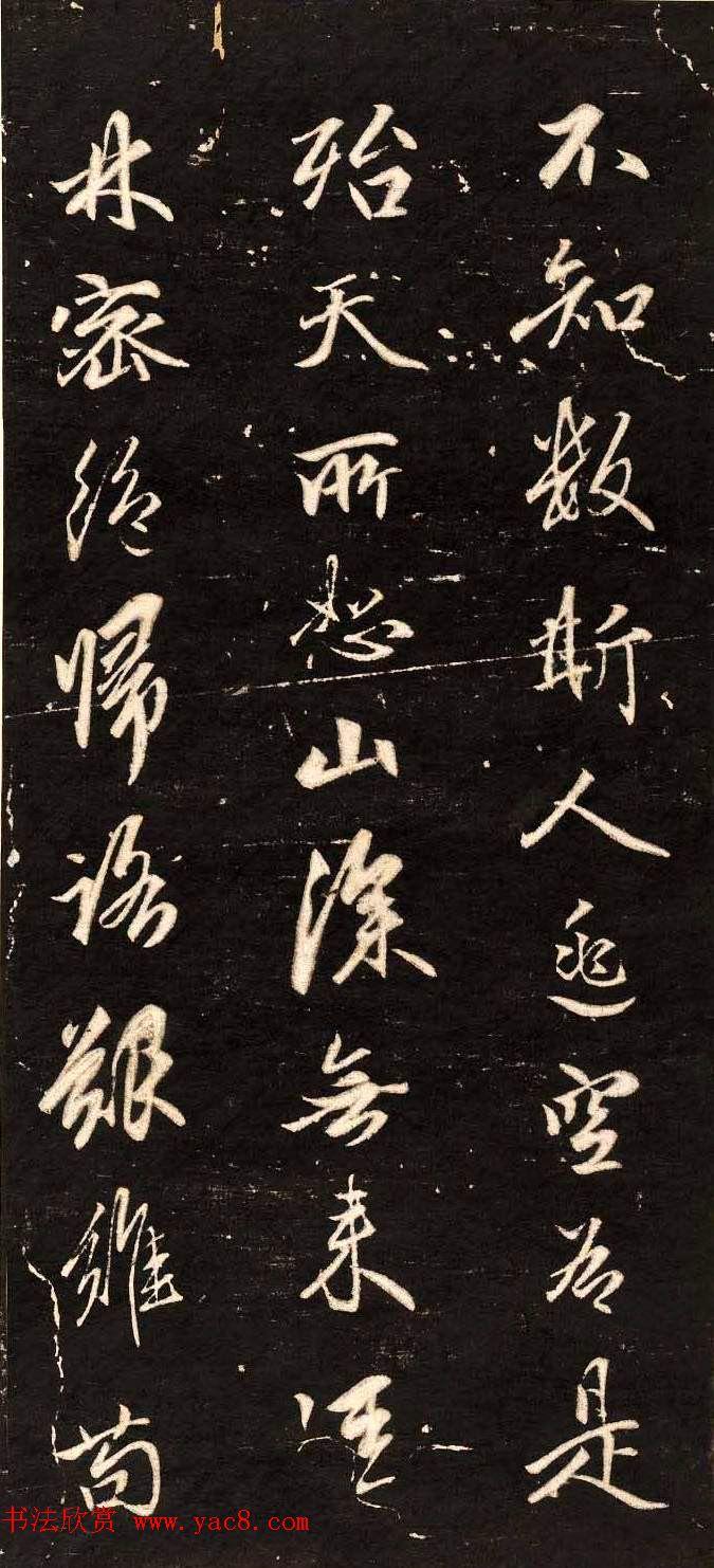 赵孟頫行书刻本欣赏《题桃源图》