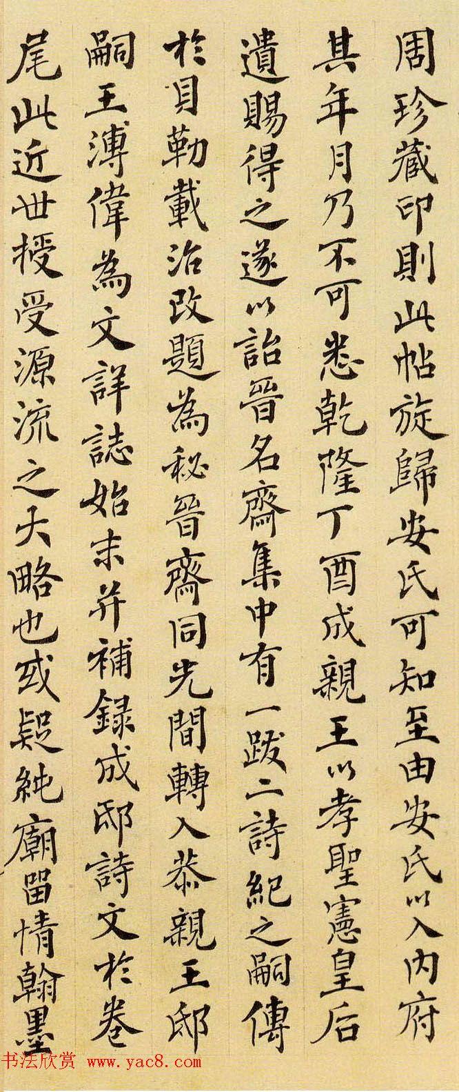 藏书家傅增湘行楷书法作品欣赏 书论 第2页 毛笔书法 书法欣赏图片