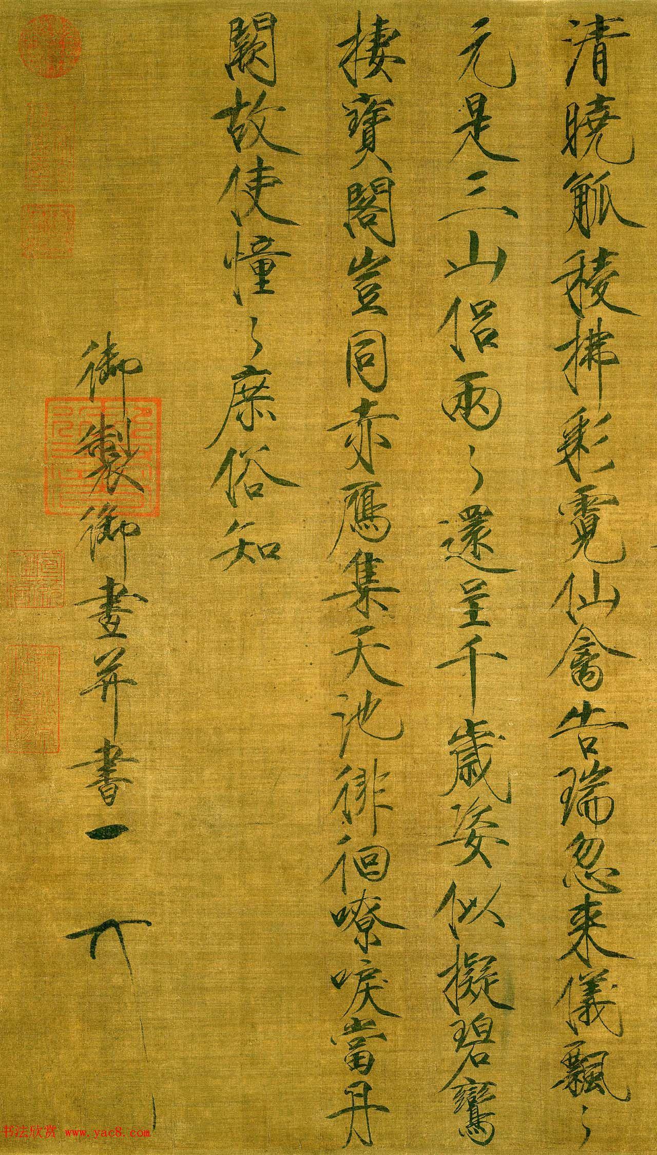 宋徽宗赵佶书法字画赏析《瑞鹤图》