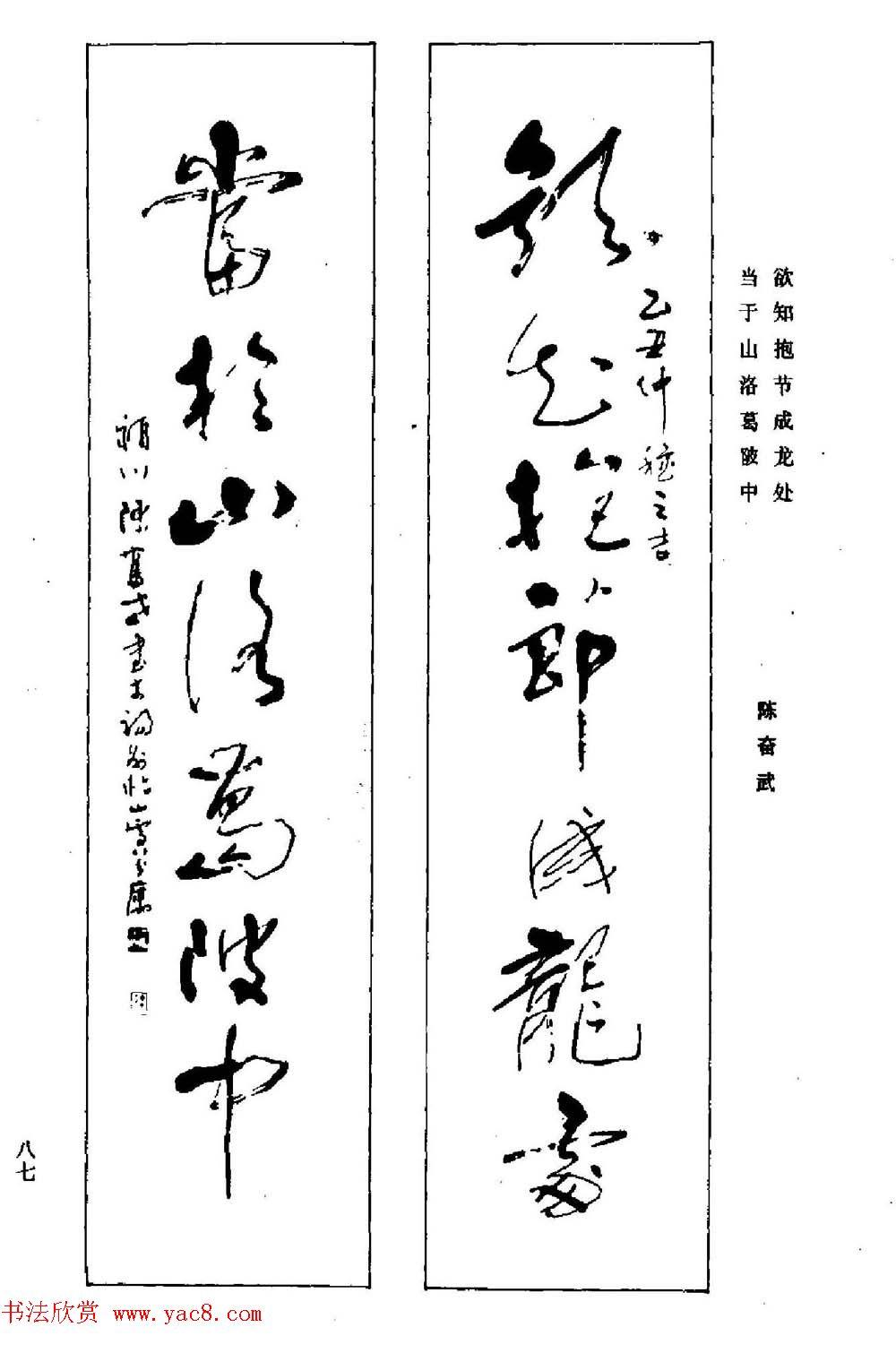 名家书法对联作品欣赏《楹联集翰》(18)