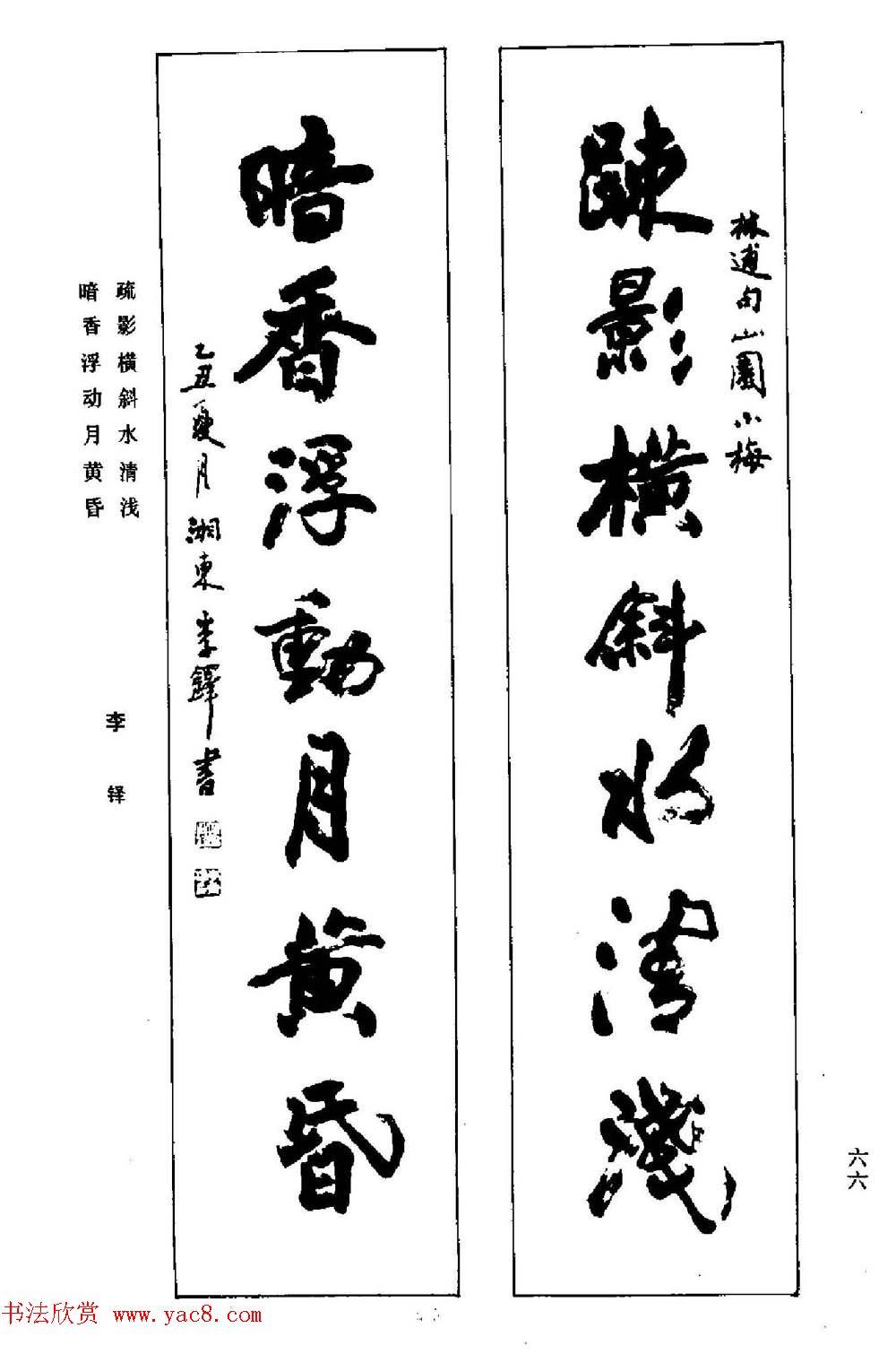 名家书法对联作品欣赏《楹联集翰》(14)