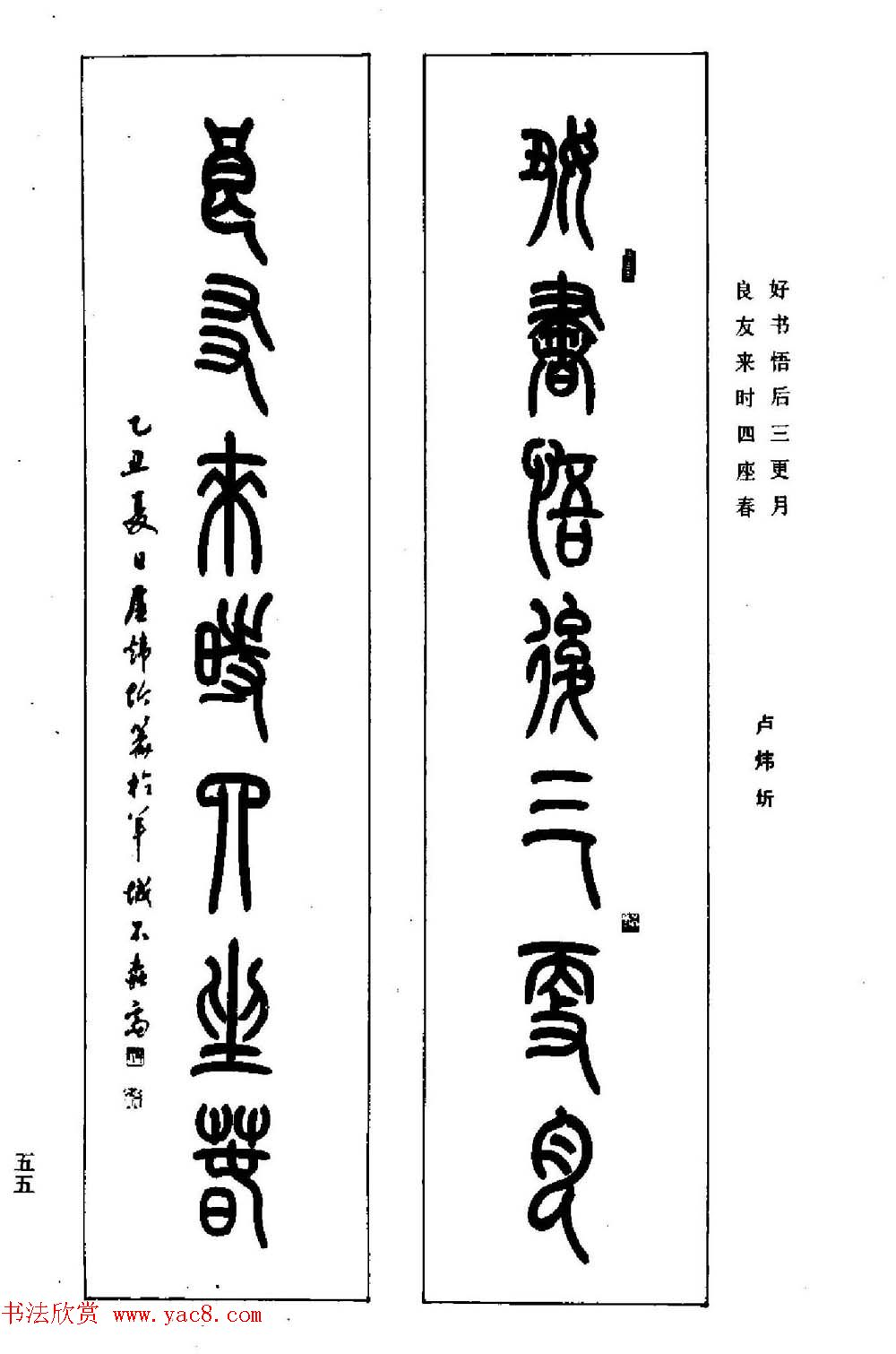 名家书法对联作品欣赏《楹联集翰》(11)
