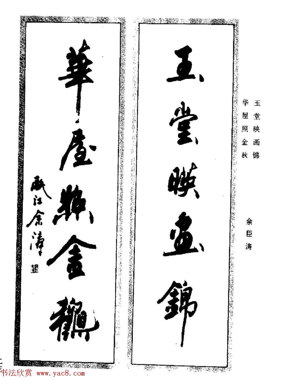 名家书法对联作品欣赏《楹联集翰》(5)
