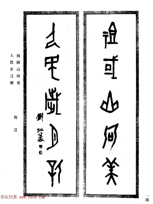 名家书法对联作品欣赏《楹联集翰》(3)
