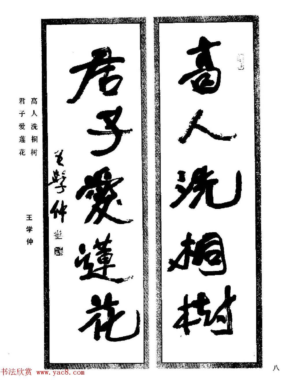 名家书法对联作品欣赏《楹联集翰》(2)