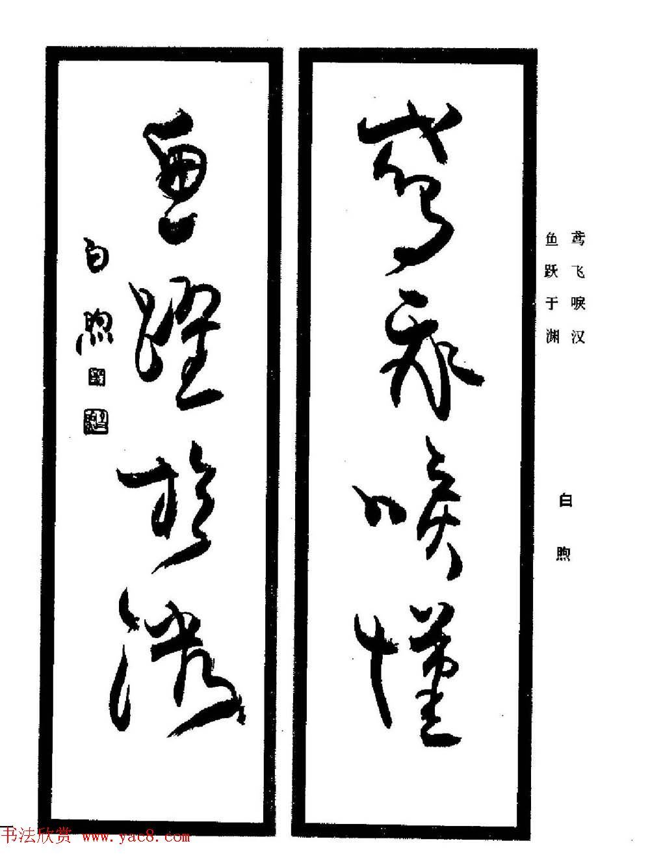 名家书法对联作品欣赏《楹联集翰》