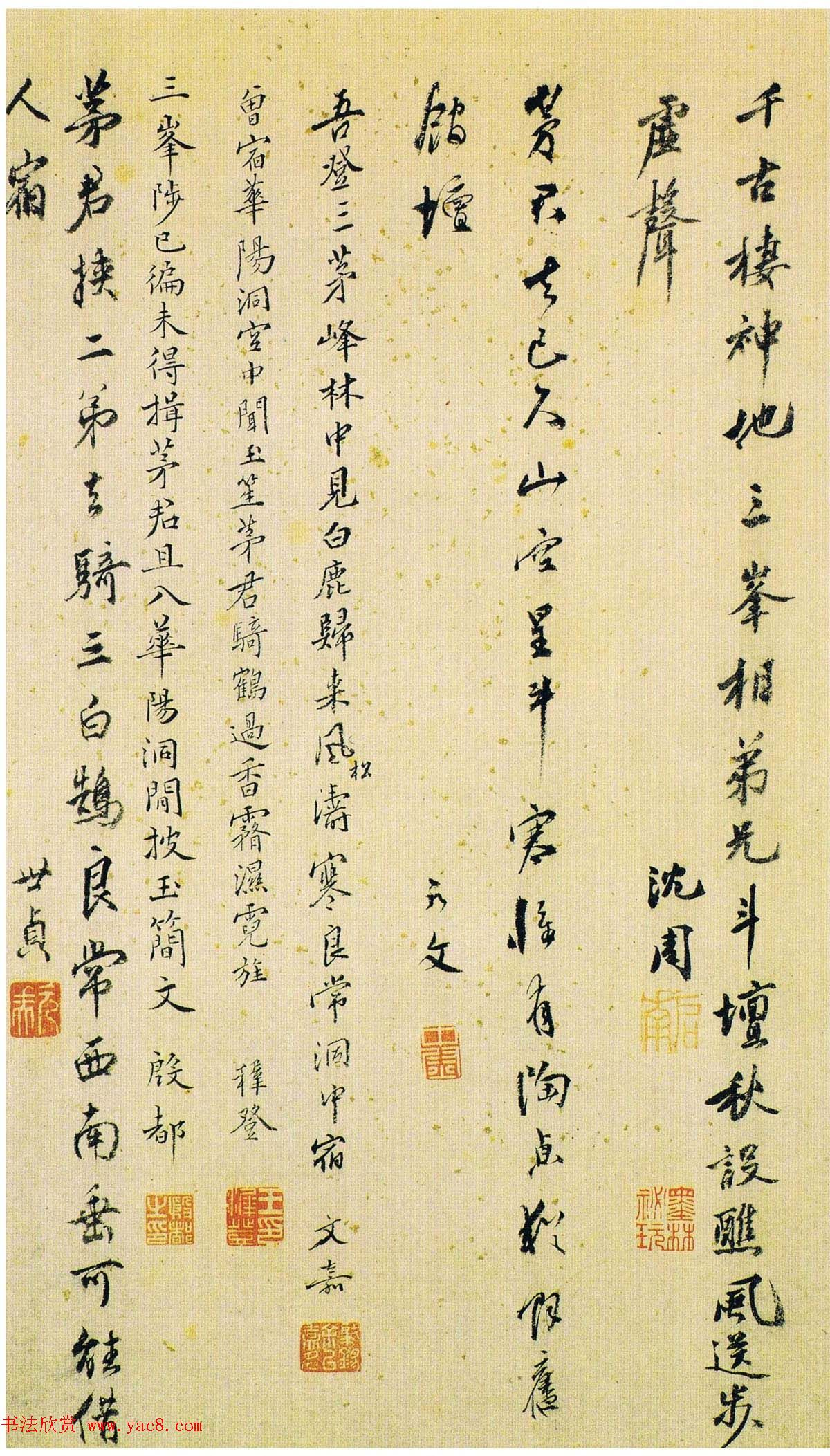 吴门画派班首沈周书法字画欣赏《雨江名胜图册》