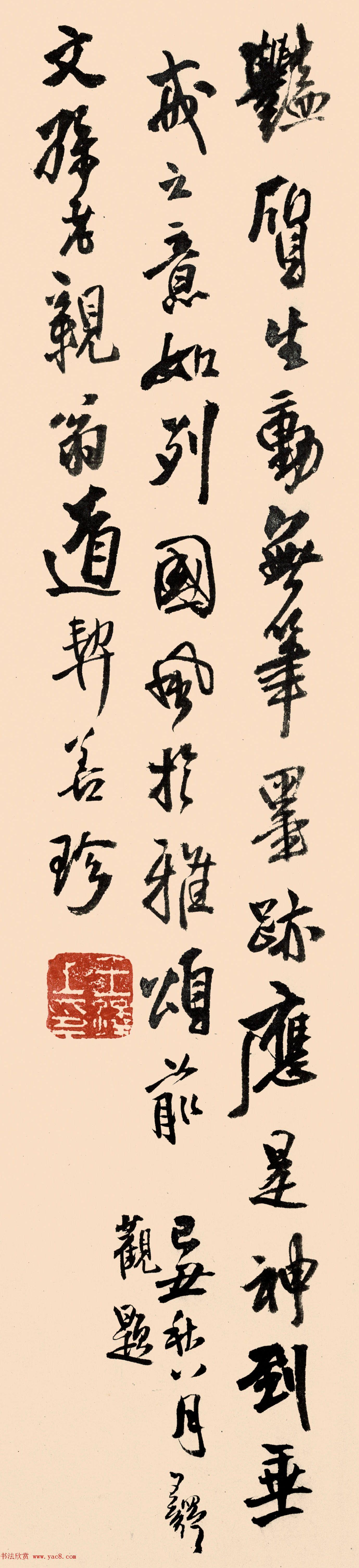 王铎书法题跋赵佶虢国夫人游春图高清晰