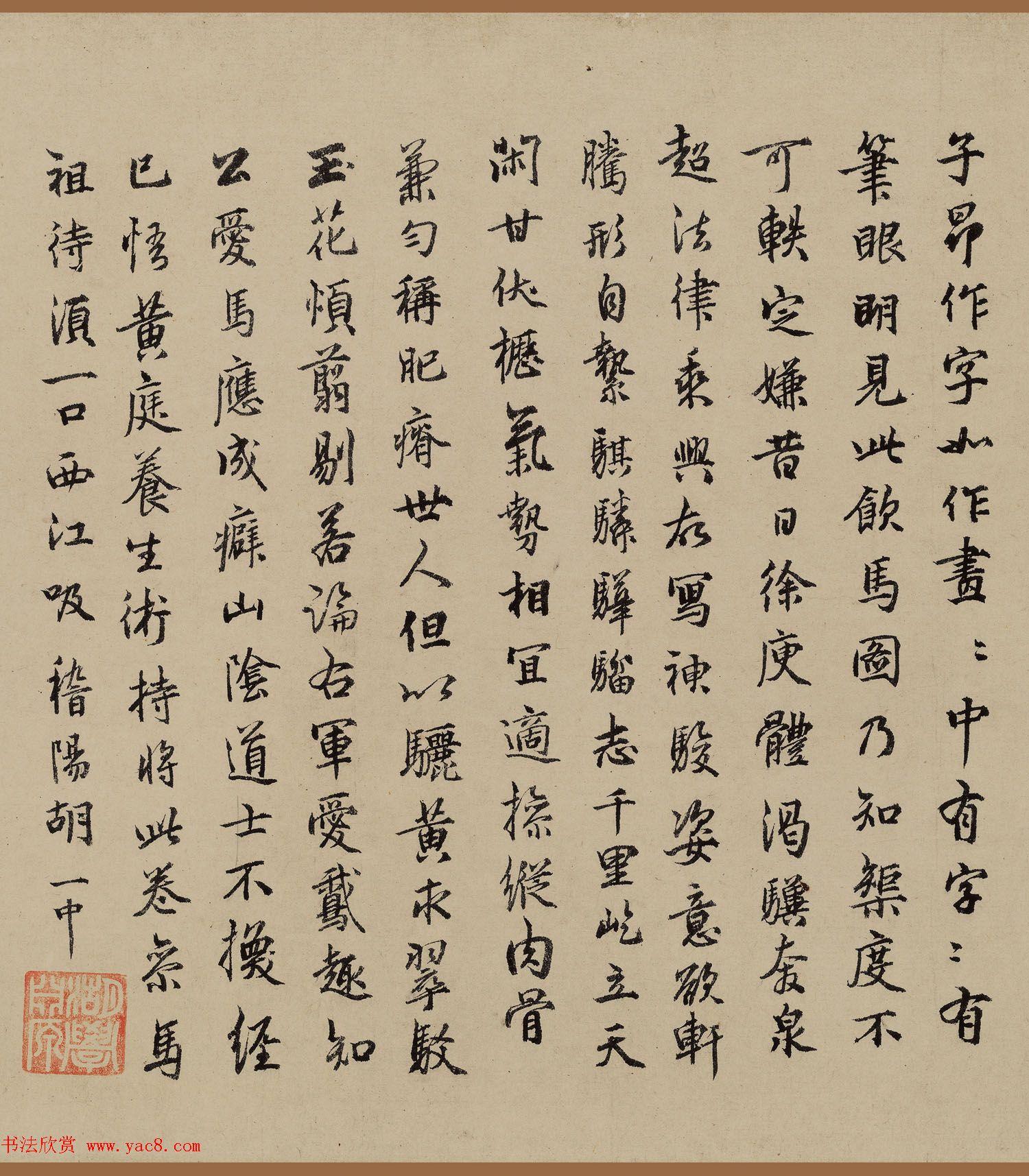 元代赵孟頫绘画作品赏析《饮马图》