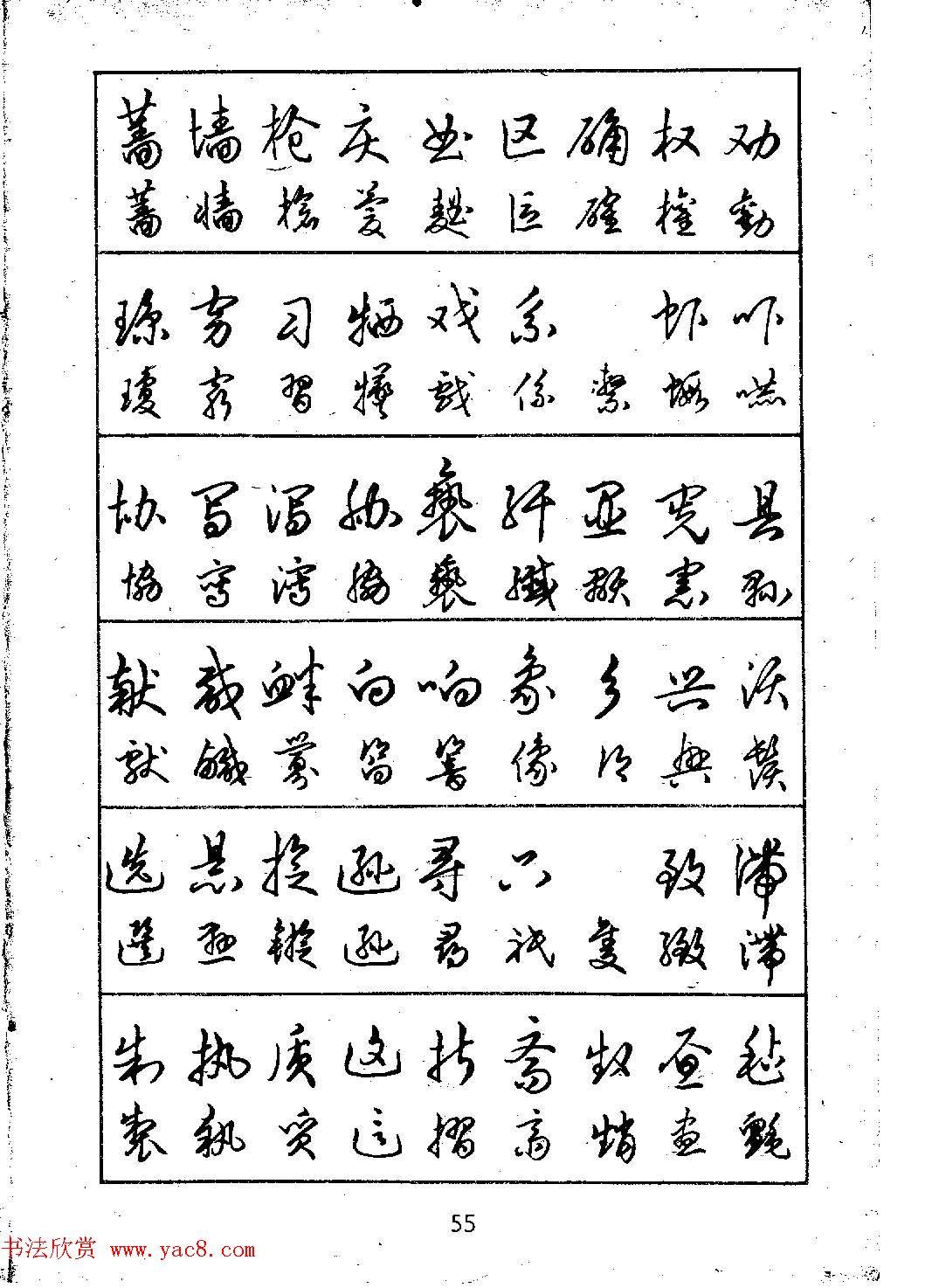 邓散木硬笔书法教材 钢笔字写法 第12页 钢笔字帖 书法欣赏图片