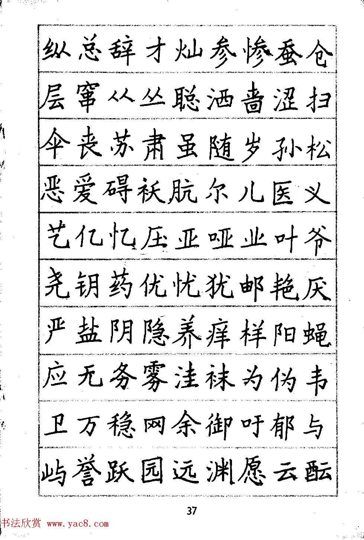 邓散木硬笔书法教材 钢笔字写法 第8页 钢笔字帖 书法欣赏图片