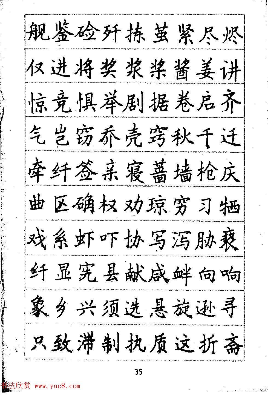 邓散木硬笔书法教材《钢笔字写法》
