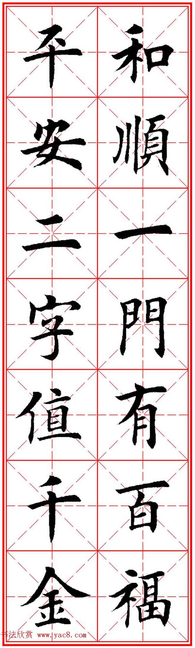 猴年春联欣赏 集田英章楷书字体版 第13页 书法专题 书法欣赏图片
