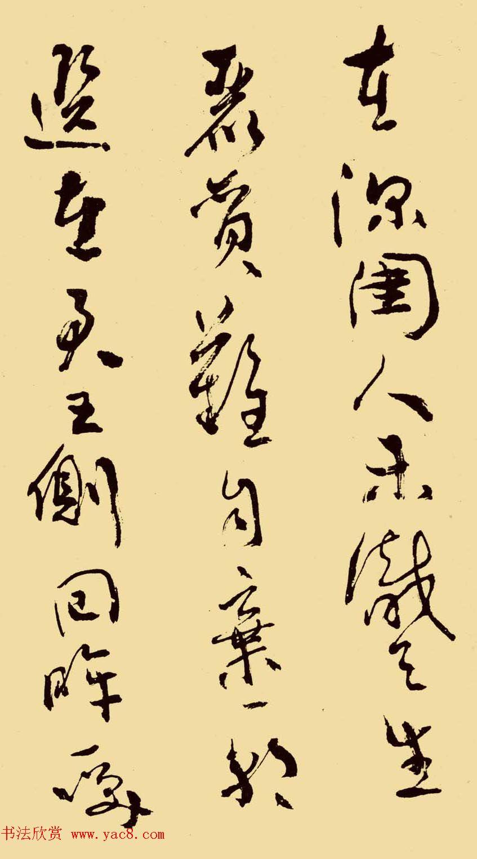 沈鹏行草书法欣赏《白居易长恨歌》