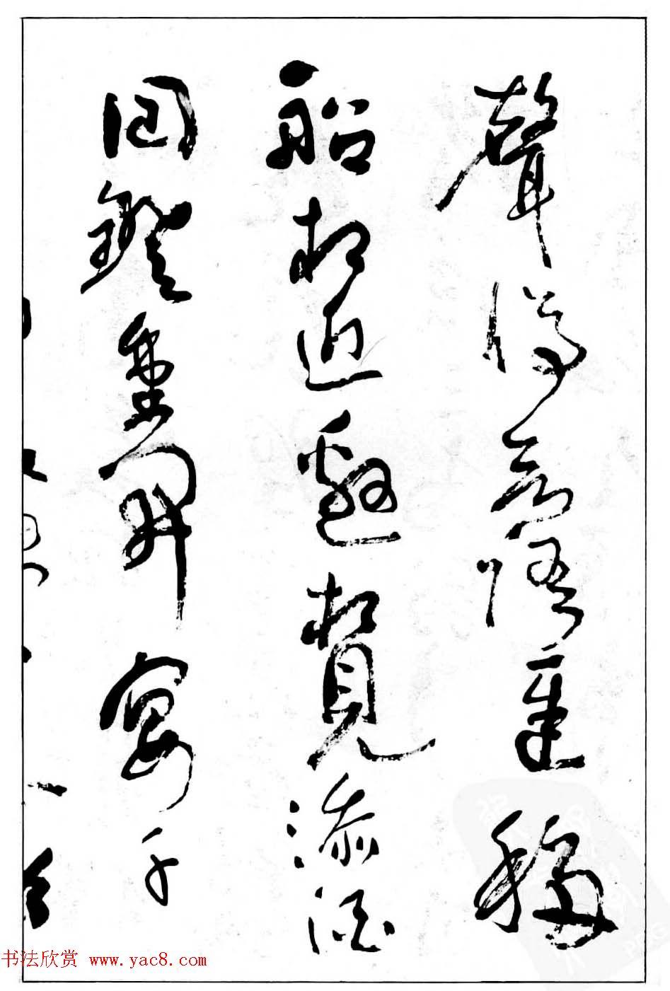 沈鹏行草书法作品《白居易琵琶行》