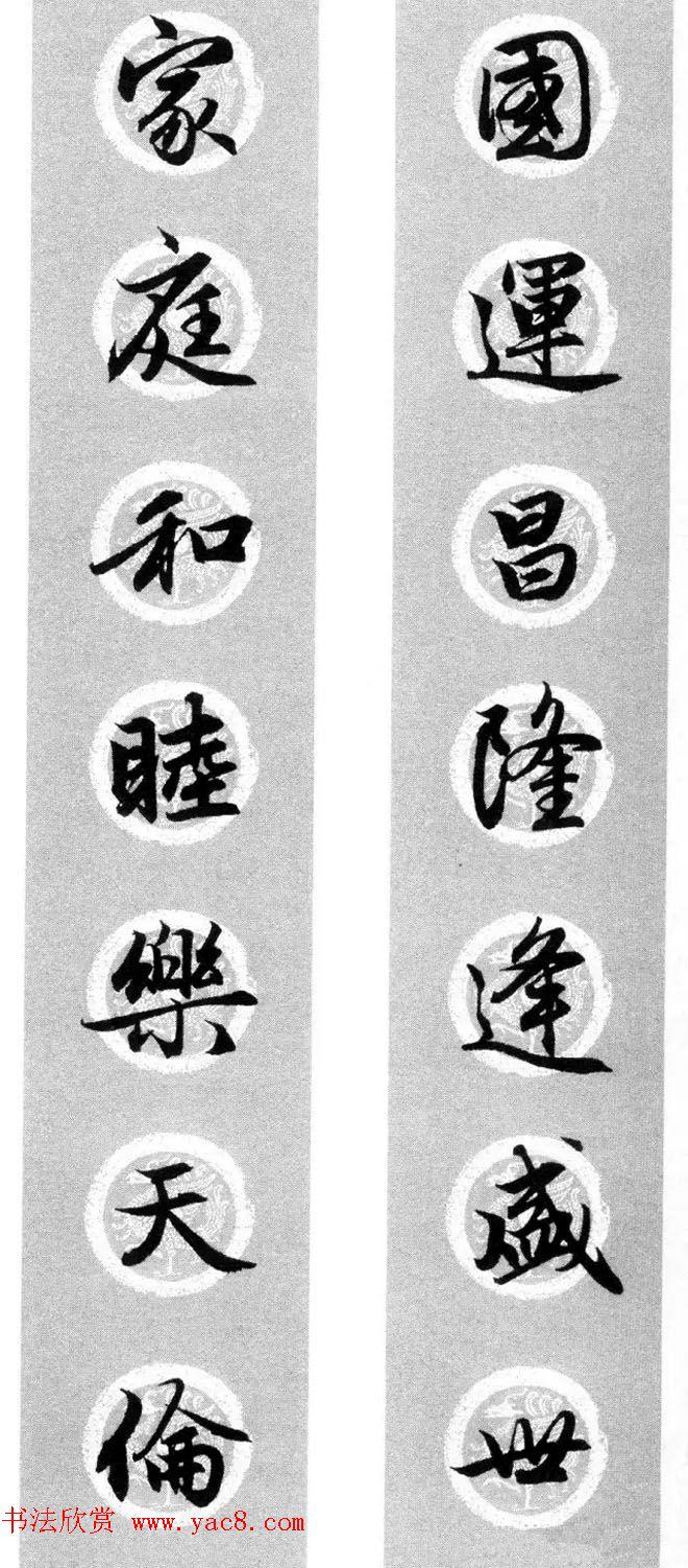 集字书法春联 赵孟頫行书七言对联合辑 第21页 书法专题 书法欣赏图片