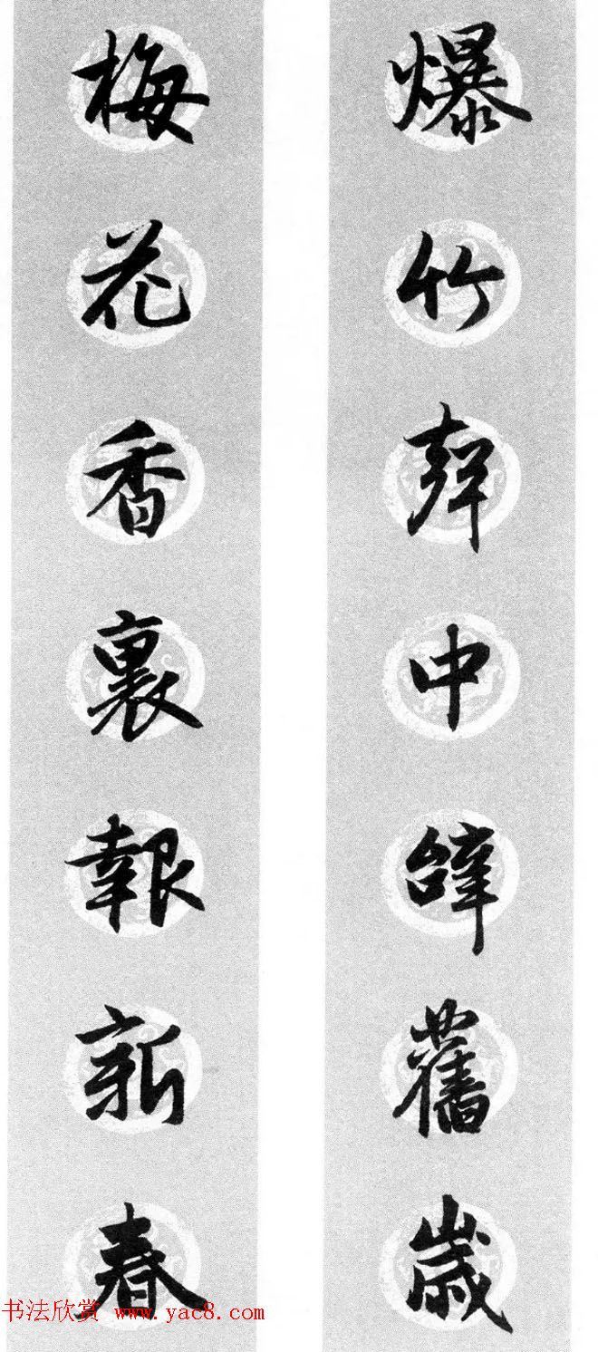 集字书法春联 赵孟頫行书七言对联合辑 第20页 书法专题 书法欣赏图片