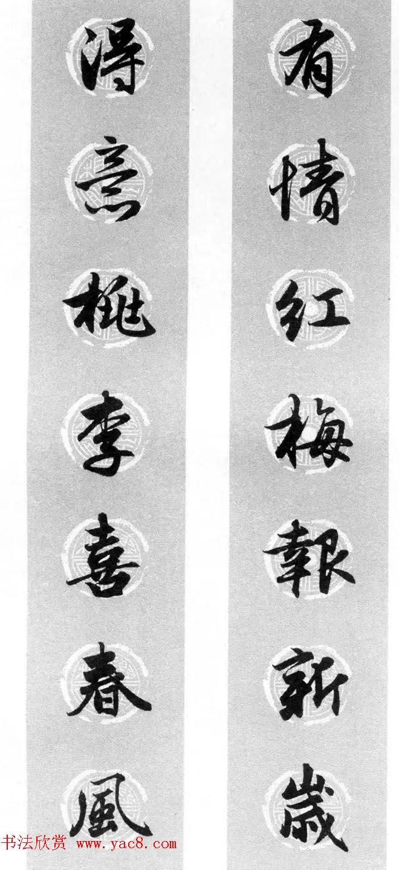 集字书法春联 赵孟頫行书七言对联合辑 第19页 书法专题 书法欣赏图片
