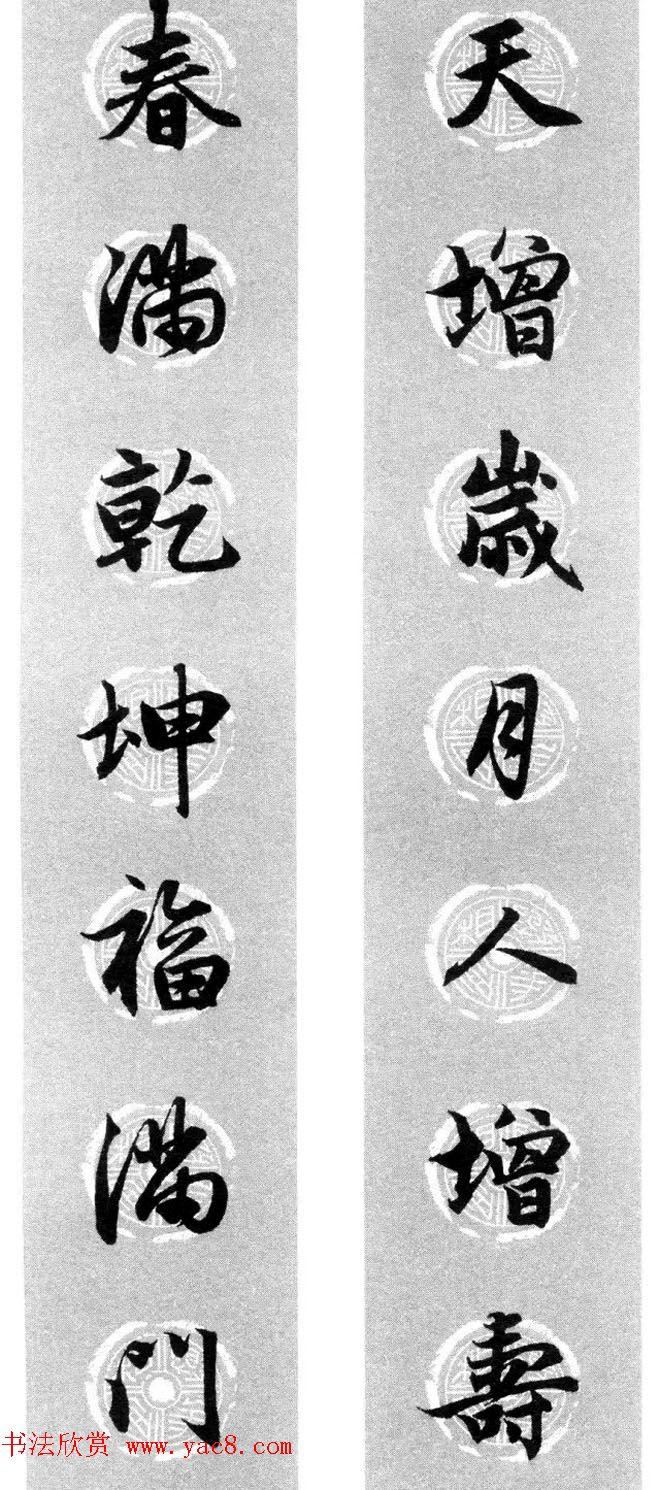 集字书法春联 赵孟頫行书七言对联合辑 第14页 书法专题 书法欣赏图片