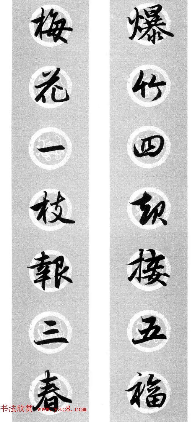 集字书法春联 赵孟頫行书七言对联合辑 第12页 书法专题 书法欣赏图片