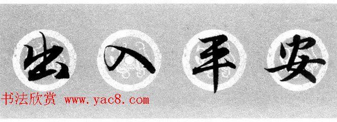 赵孟頫行书七言对联合辑集字书法春联