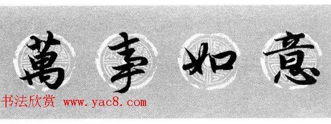 万事如意书法欣赏_集字书法春联 赵孟頫行书七言对联合辑 - 第9页 _书法专题_书法欣赏