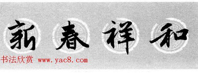 集字书法春联 赵孟頫行书七言对联合辑 第9页 书法专题 书法欣赏图片