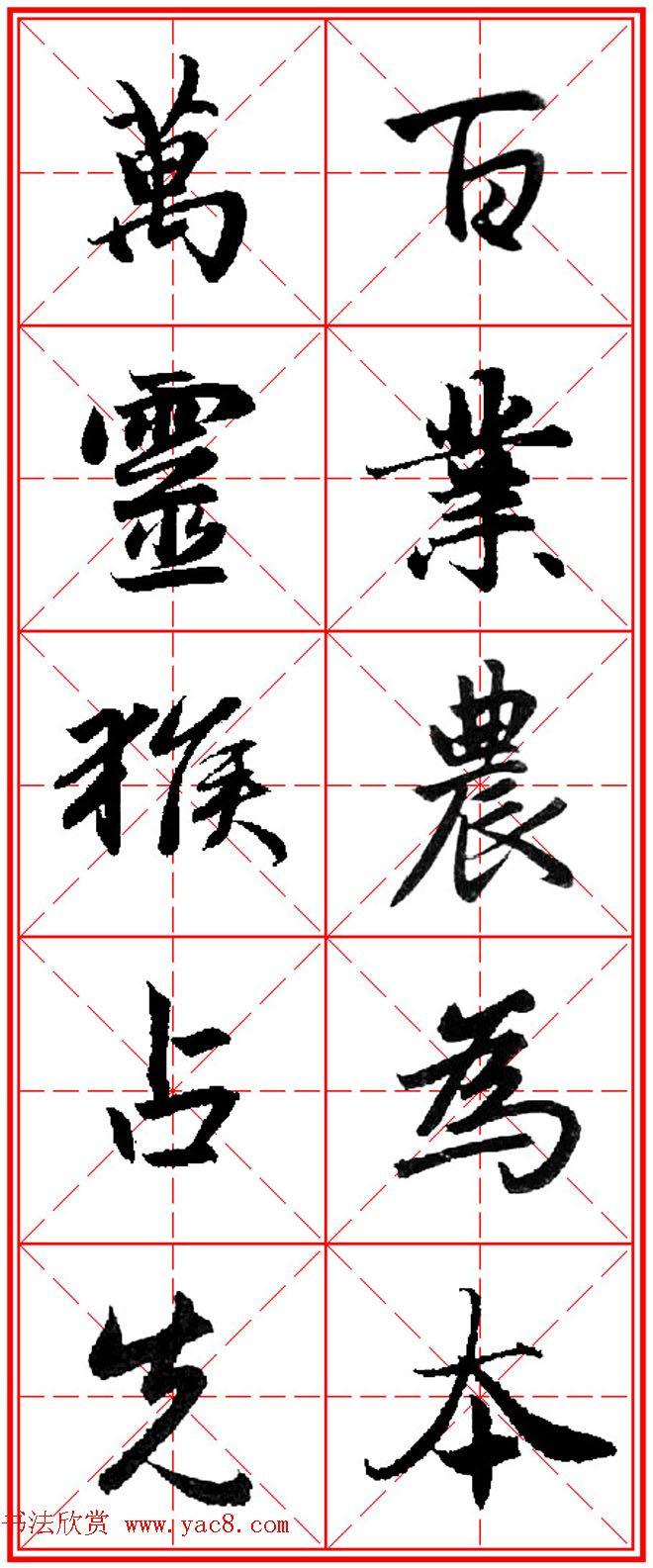 猴年春联书法欣赏 集赵孟頫行书字体五言对联图片