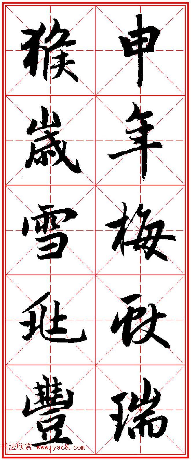 猴年春联书法欣赏 集赵孟頫行书字体五言对联 第2页 书法专题 书法欣赏图片