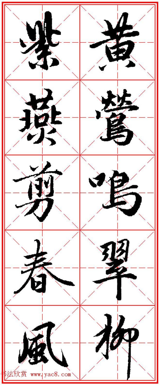 猴年春联书法欣赏 集赵孟頫行书字体五言对联 第4页 书法专题 书法欣赏图片