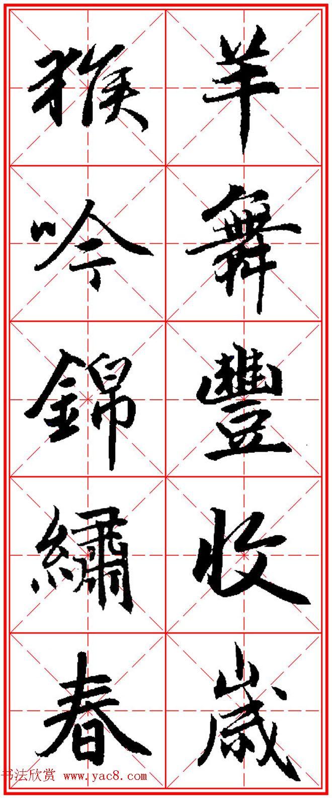 猴年春联书法欣赏 集赵孟頫行书字体五言对联 第5页 书法专题 书法欣赏图片