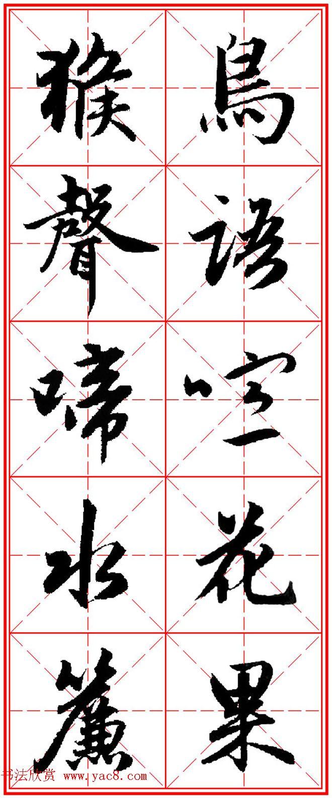 猴年春联书法欣赏 集赵孟頫行书字体五言对联 第6页 书法专题 书法欣赏图片