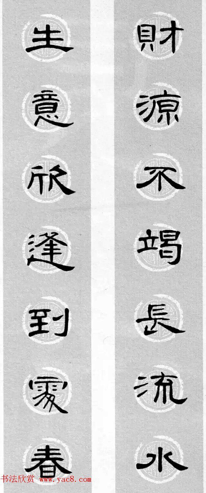 隶书书法春联 曹全碑集字七言春联合辑 第13页 书法 ...