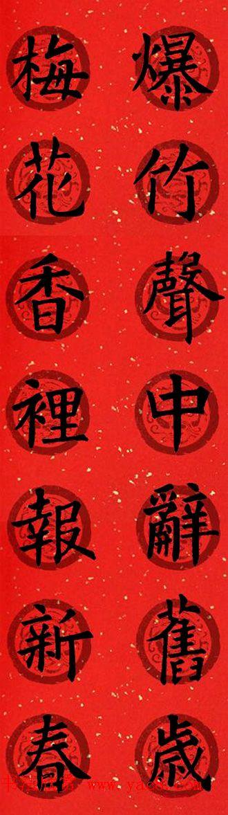 集字书法春联 欧阳询楷书七言对联合辑 第8页 书法专题 书法欣赏