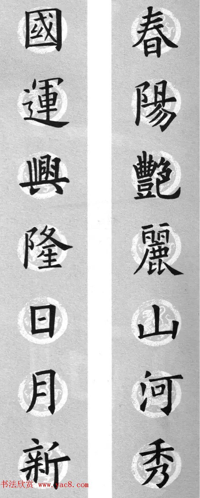 集字书法春联 欧阳询楷书七言对联合辑(18)