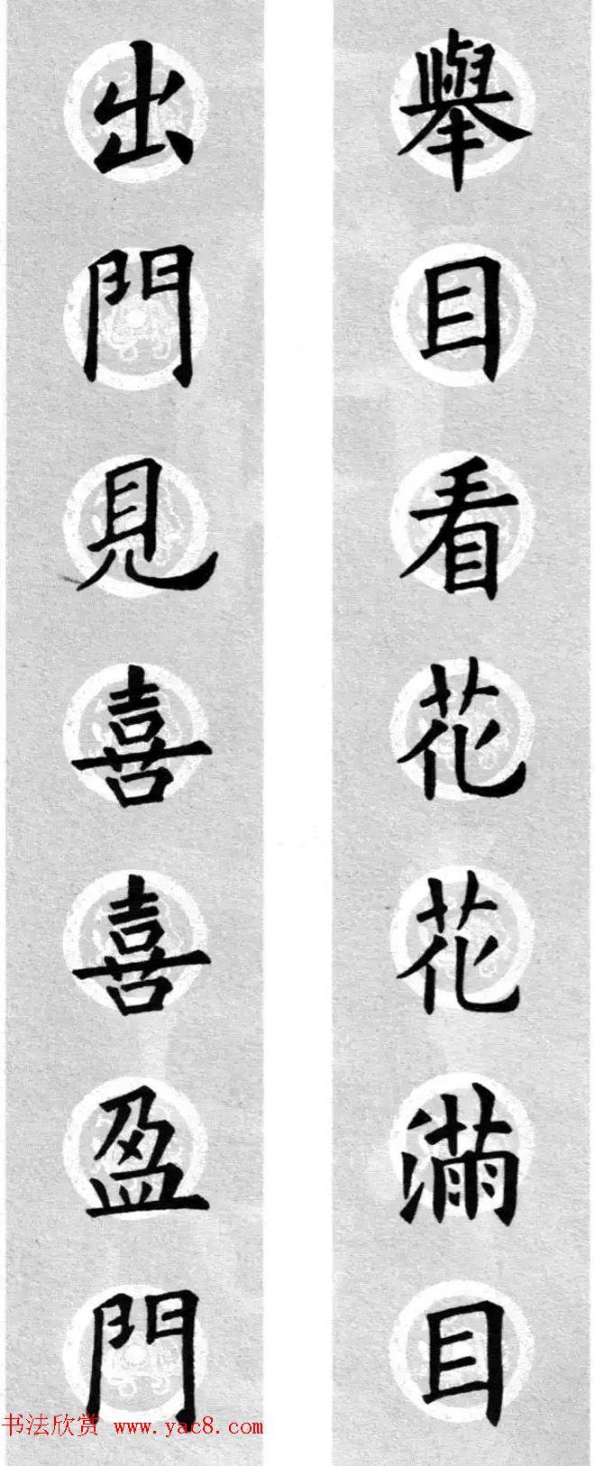 集字书法春联 欧阳询楷书七言对联合辑 第16页 书法专题 书法欣赏