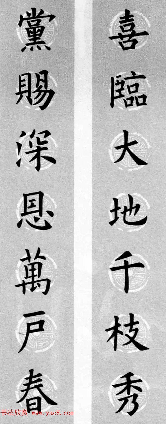 集字书法春联 欧阳询楷书七言对联合辑 第14页 书法专题 书法欣赏图片