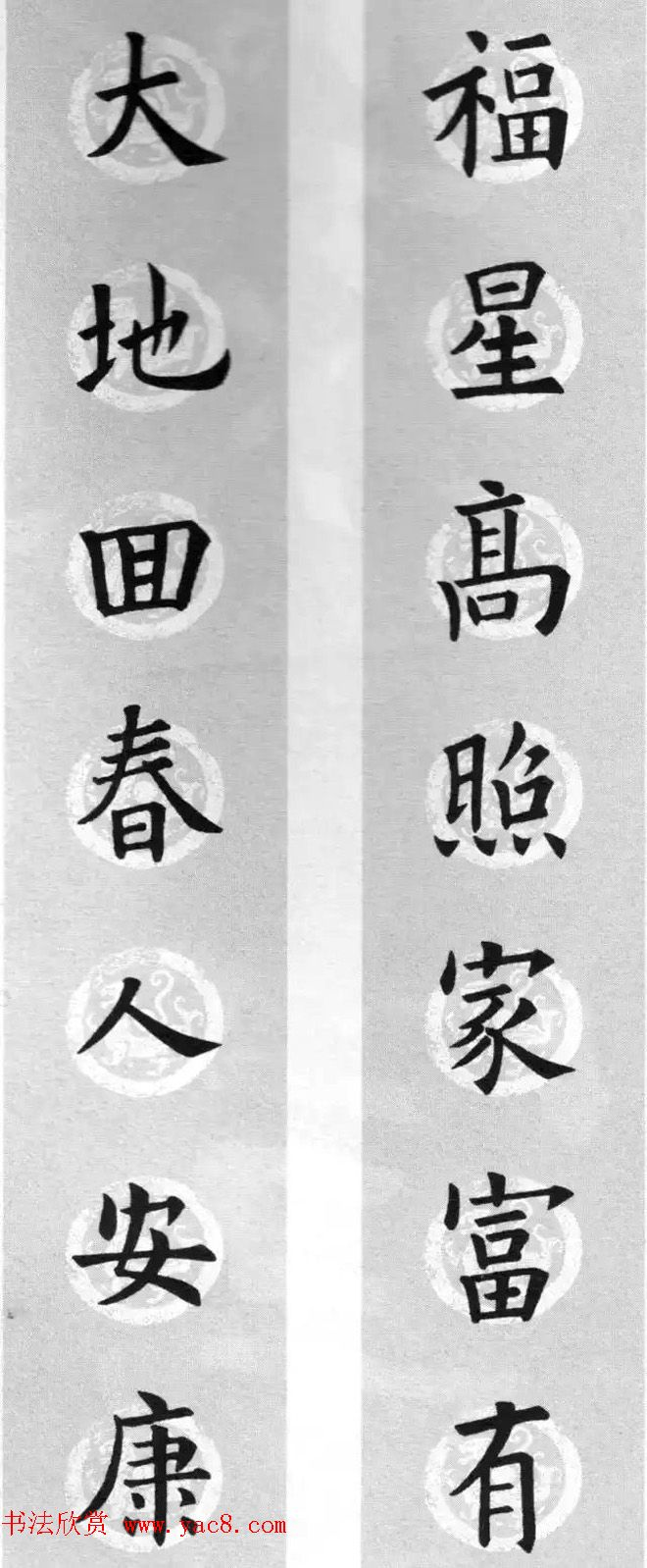 集字书法春联 欧阳询楷书七言对联合辑 第14页 书法专题 书法欣赏