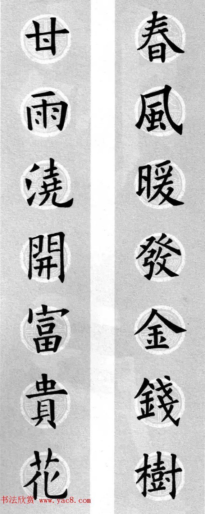 集字书法春联 欧阳询楷书七言对联合辑 第11页 书法专题 书法欣赏
