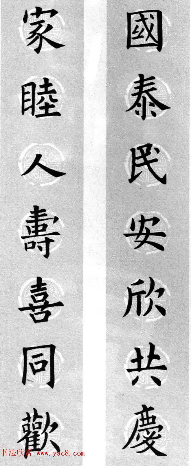 集字书法春联 欧阳询楷书七言对联合辑 第11页 书法专题 书法欣赏图片