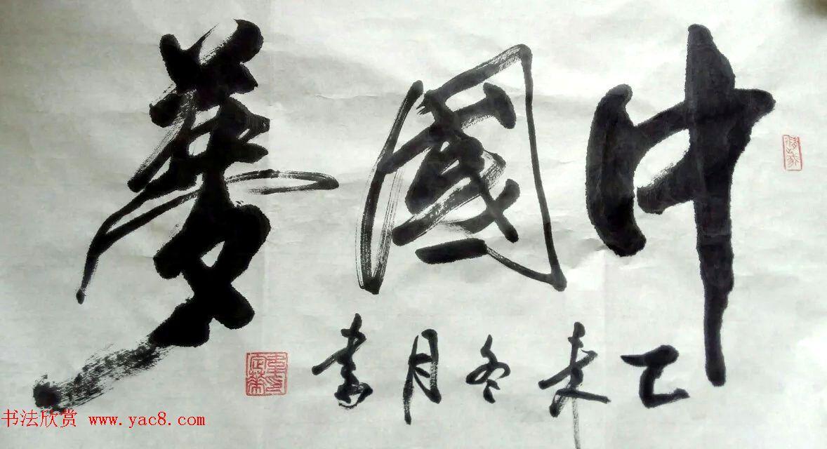 广西柳州融安韦定华书法作品