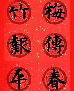 集字书法春联 智永楷书七言春联专辑 - 第2页 _书法 ...